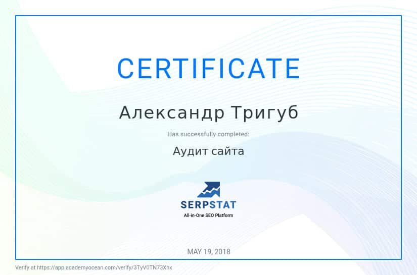 Сертификаты Александра Тригуб