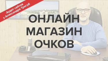 Аудит сайта онлайн магазина очков