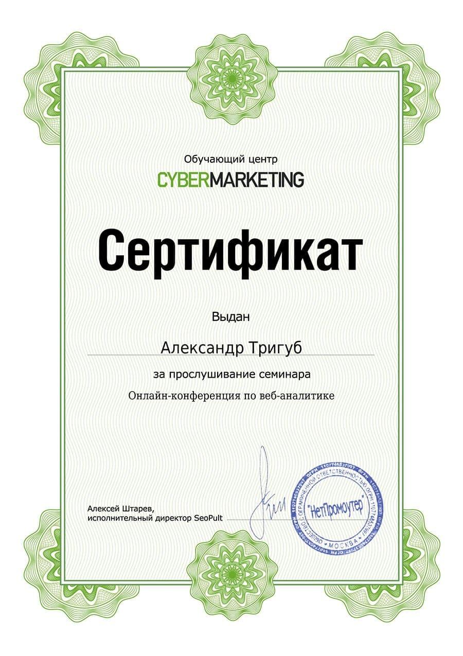 Онлайн-конференция по веб-аналитике