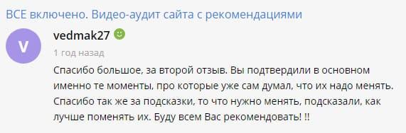 Отзыв Александру Тригуб с фриланс-биржи Кворк